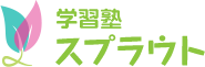 学習塾スプラウト | 徹底少人数制 学習塾 筑紫野市JR二日市駅より徒歩1分