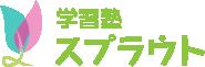学習塾スプラウト   徹底少人数制 学習塾 筑紫野市JR二日市駅より徒歩1分